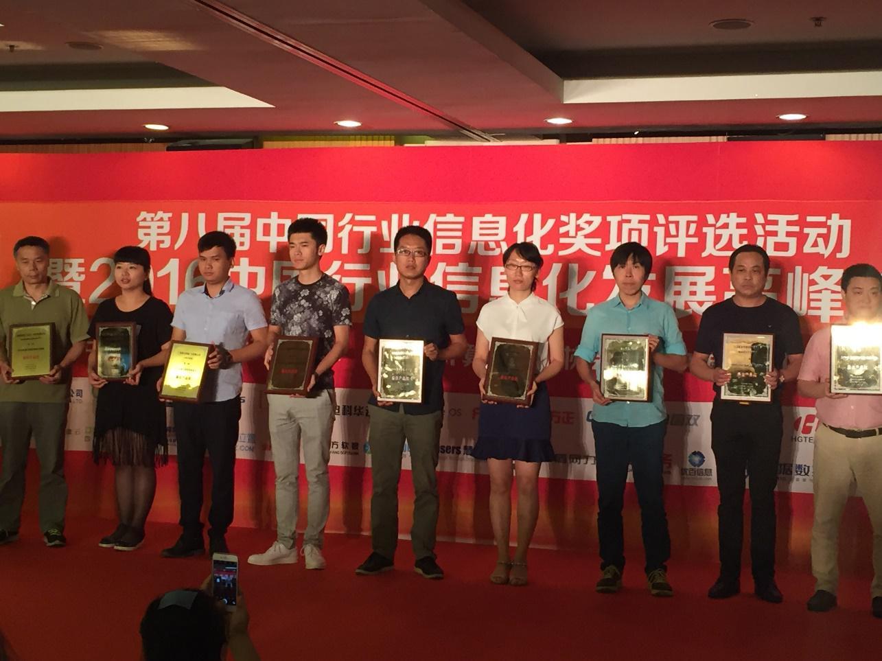 我司国密浏览器产品荣获2016信息安全最佳产品奖